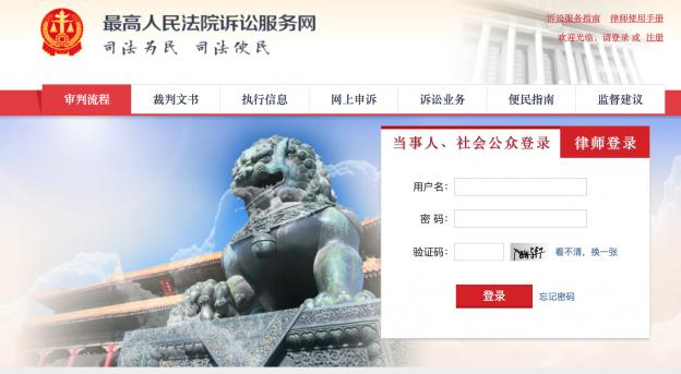 Alle Rechte Oberster Volksgerichtshof, VR China