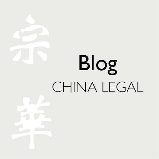 CHINA LEGAL | 中国法律博客